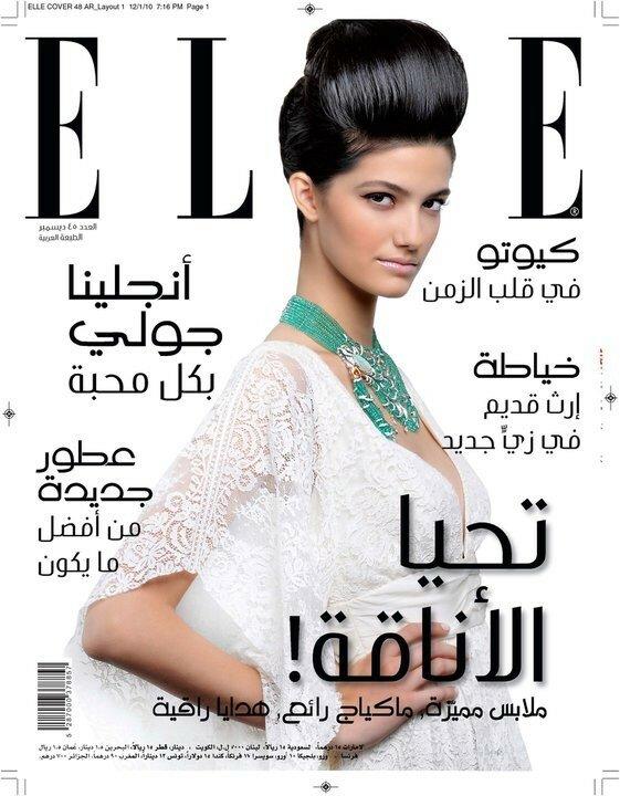 Тара Эмад, египетская модель