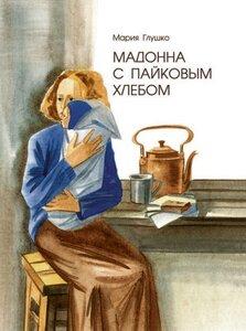 Mariya_Glushko__Madonna_s_pajkovym_hlebom.jpeg