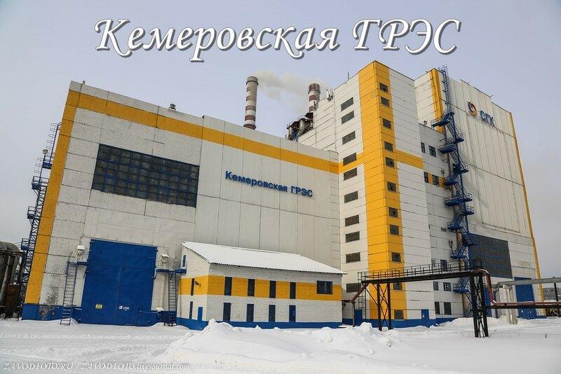 Кемеровская ГРЭС.jpg