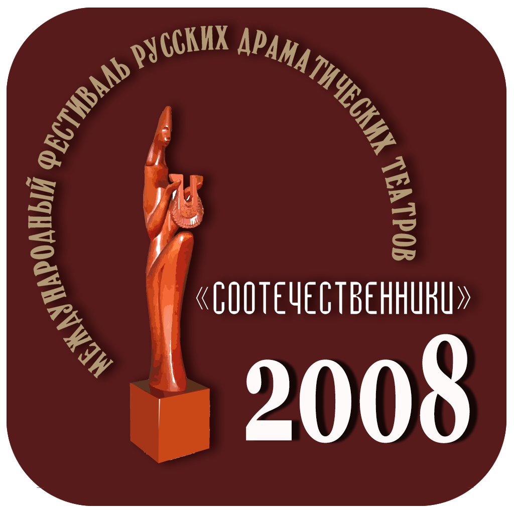 СООТЕЧЕСТВЕННИКИ 2008