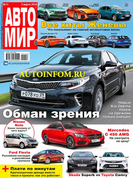 Автомир №11 2016