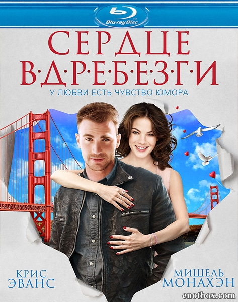 Сердце вдребезги / Playing It Cool (2014/BDRip/HDRip)
