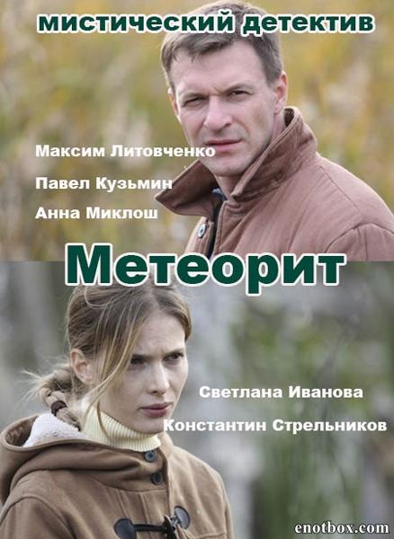 Метеорит (1-8 серии из 8) / 2015 / РУ / HDTVRip + HDTVRip (720p)