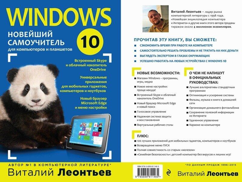 Книга «Windows 10». Новейший самоучитель