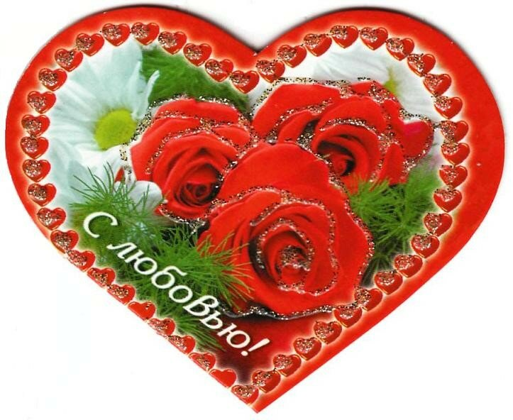 открытки в виде сердечка на день учителя удобства заказа