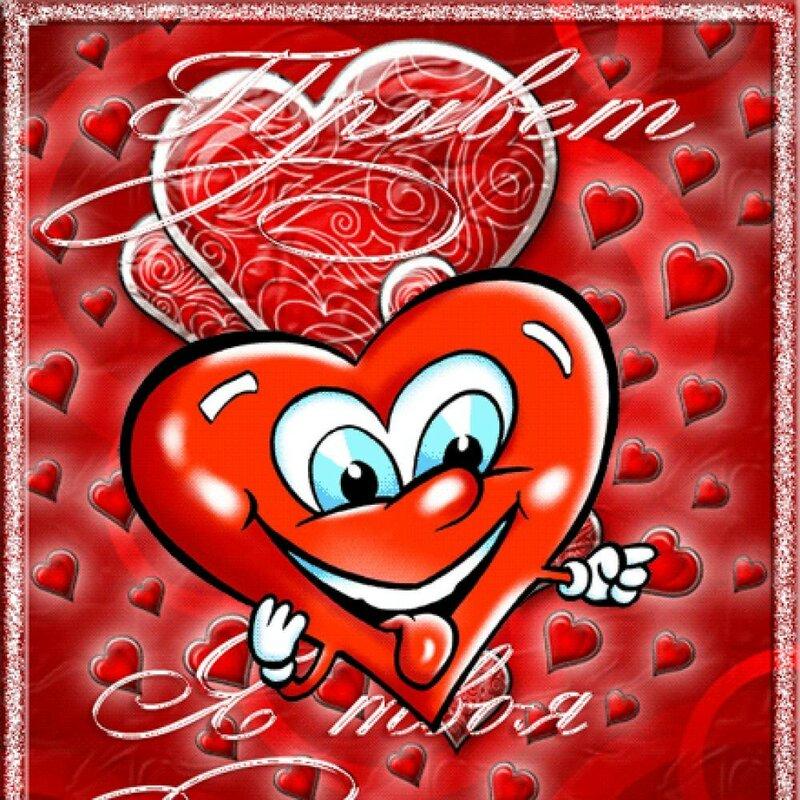 Прикольные поздравления с днем валентина 14 февраля
