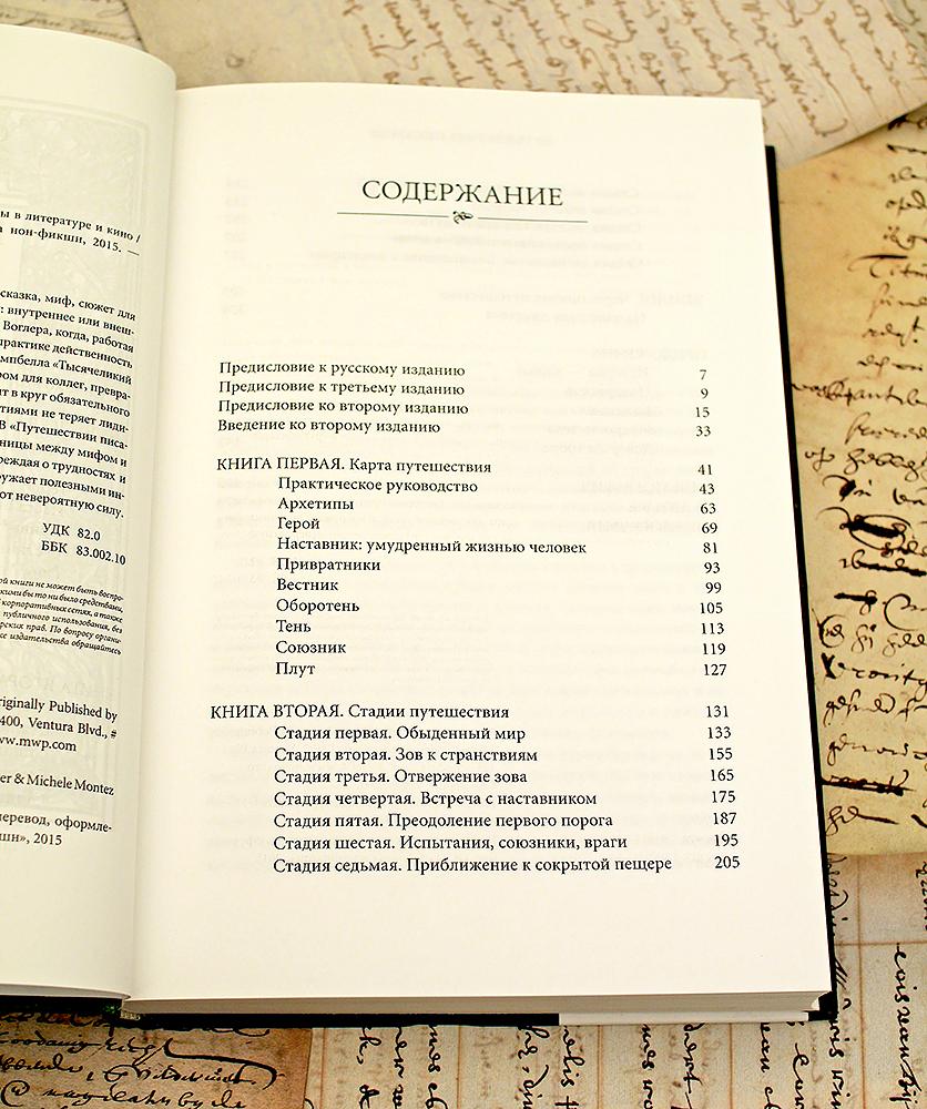 кристофер-воглер-путешествие-писателя-джейсон-буг-рожденный-читать-максим-шраер-бунин-и-набоков-отзыв4.jpg