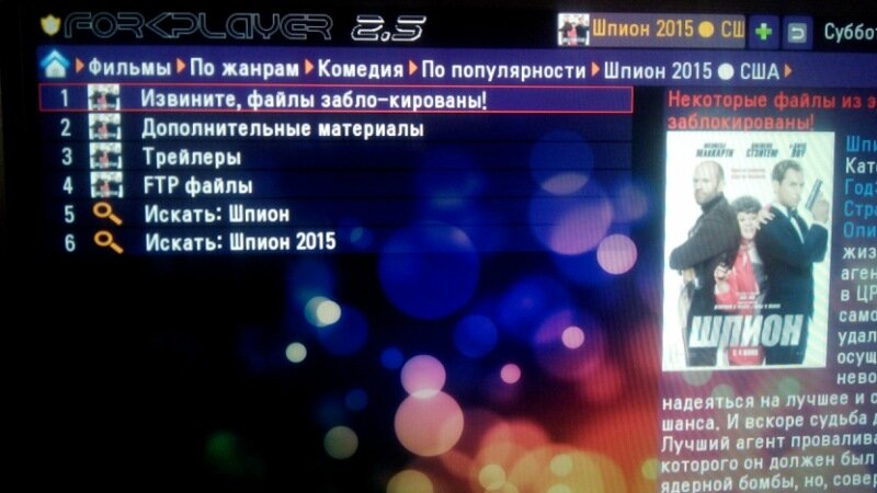 Як дивитися заблоковані фільми на сайті fs.to (SmartTV)