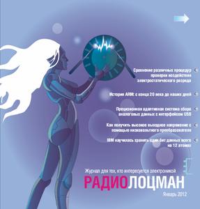 Журнал: РадиоЛоцман 0_137e04_d54a13ed_M