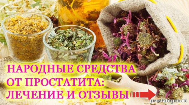 Статья по народные средства от простатита...