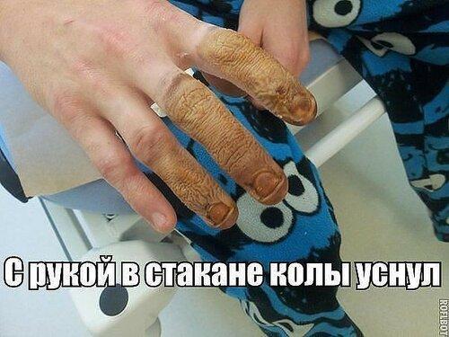 Пальцы из колы