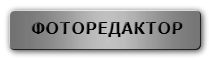 -фоторедактор.png