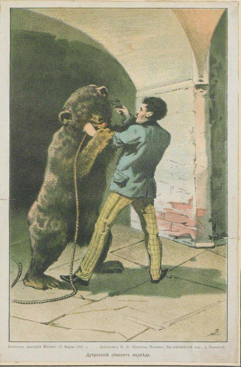 1887. Дубровский убивает медведя. Москва. Литография П.П. Щеглова