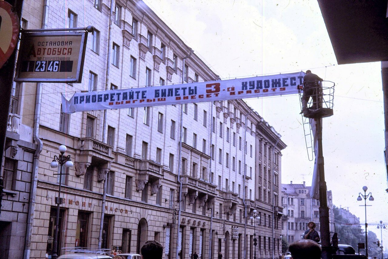 Ленинград. Улица Кирова