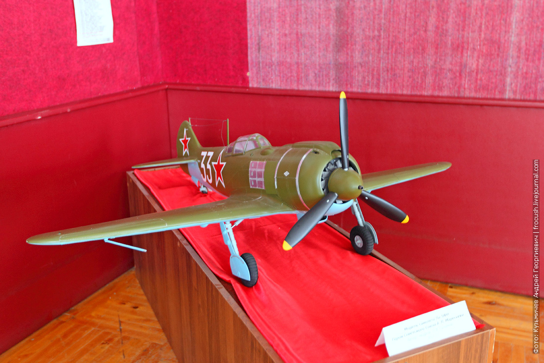 Модель самолета Ла-5ФН