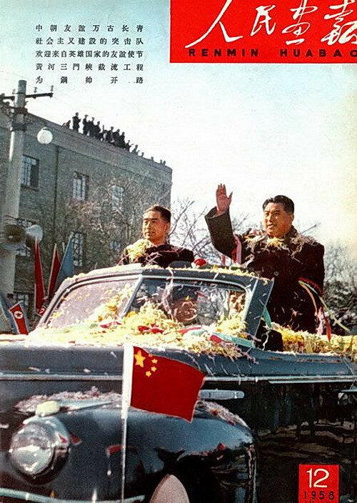 1958-12 Ким Ир Сен прибыл с первым государственным визитом в Китай.jpg