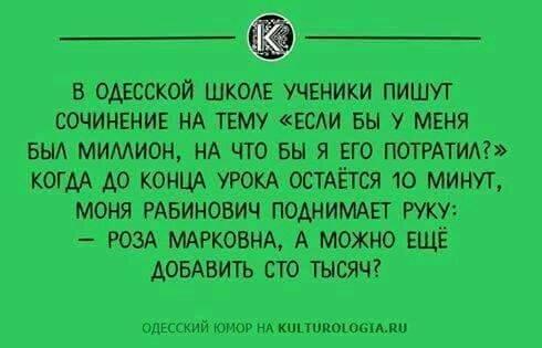 юмор в одесской школе пишут сочинение.jpg