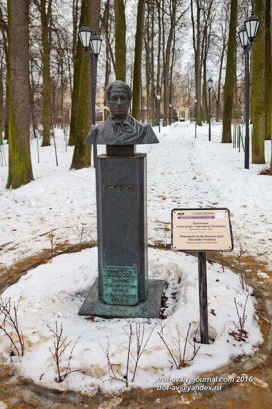 Памятник Пушкину, Усадьба Вяземы, музей-заповедник А.С.Пушкина