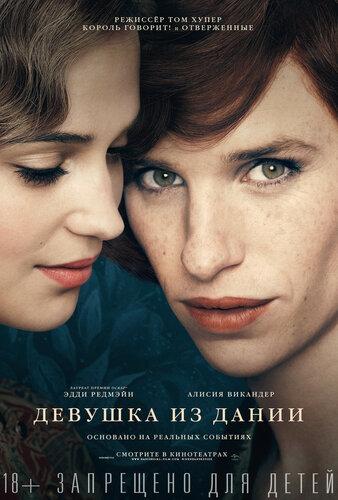 kinopoisk.ru-The-Danish-Girl-2644923--o--.jpg