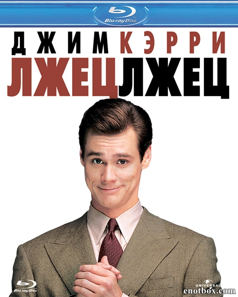 Лжец, лжец / Liar Liar (1997/BDRip/HDRip)