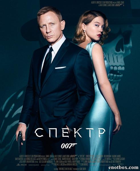 007: СПЕКТР / Spectre (2015/DVDScr)