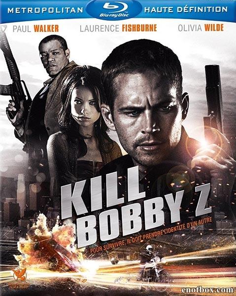 Подстава / Жизнь и смерть Бобби Зи / The Death and Life of Bobby Z (2006/BDRip/HDRip)