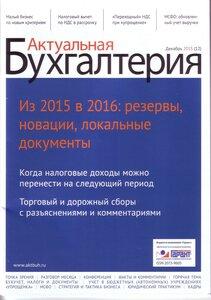 аб-2015-12-1.jpg