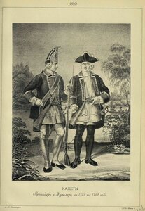 282. КАДЕТЫ Гренадер и Фузелер, с 1732 по 1742 год