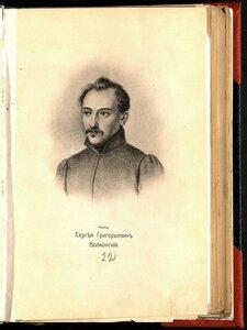 Волконский Сергей Григорьевич, князь