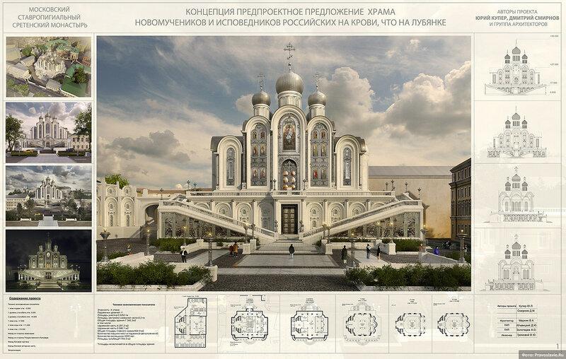 56. Храм Новомучеников на Лубянке. проект...jpg