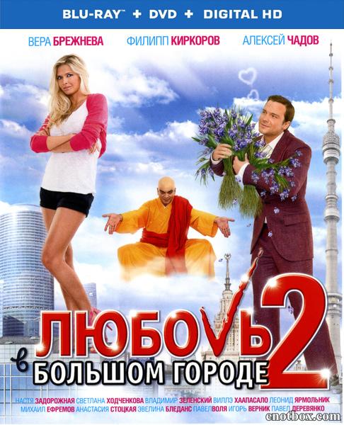 Любовь в большом городе 2 (2010/BDRip/HDRip)