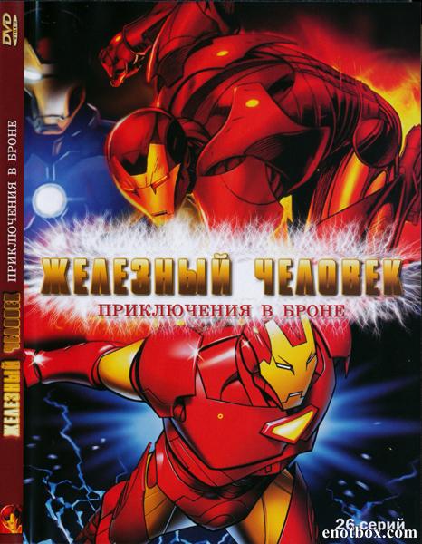 Железный Человек: Приключения в броне (1-2 сезоны: 52 серий из 52) / IRON MAN: Armored Adventures / 2009-2012 / DVDRip / WEB-DLRip