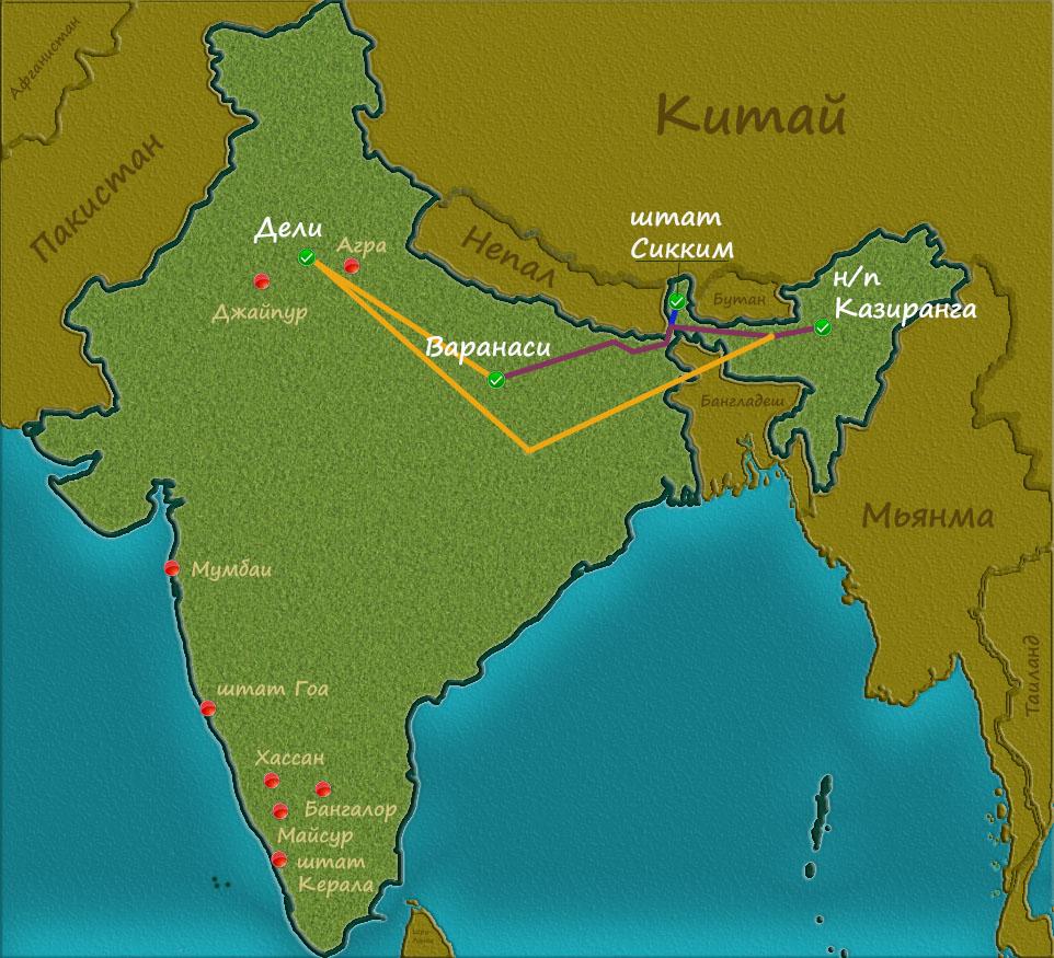 2. Карта маршрута самостоятельного путешествия по Индии в ноябре 2015 года. Основные достопримечательности: город Варанаси (Varanasi) – долина Yumthang valley в штате Сикким (Sikkim) – национальный парк Казиранга (Kaziranga National Park) в штате Ассам.