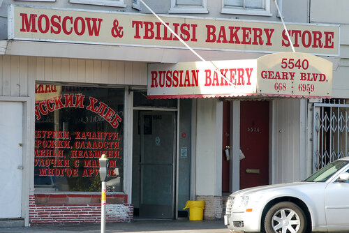 Russian bakery Moscow & Tbilisi Bakery Store