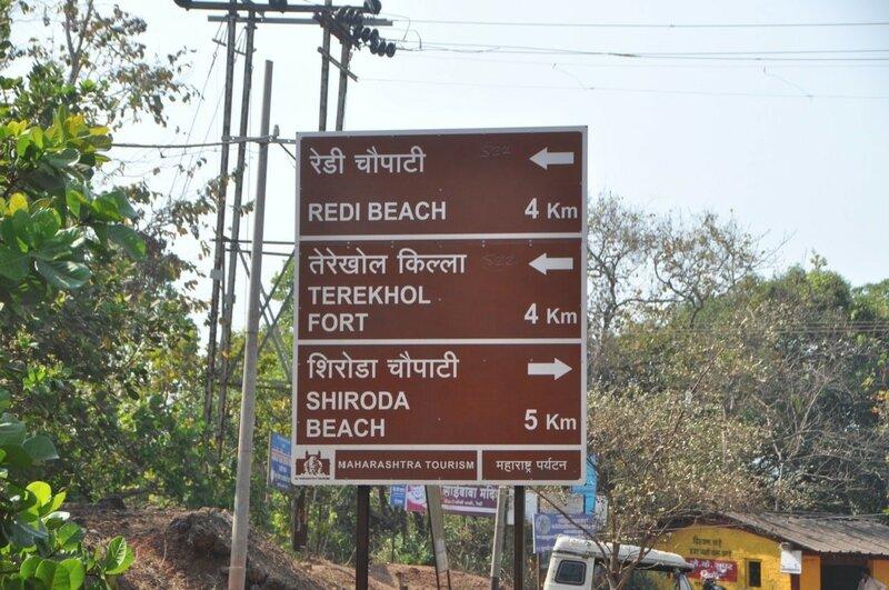 Дорожный указатель на Shiroda Beach