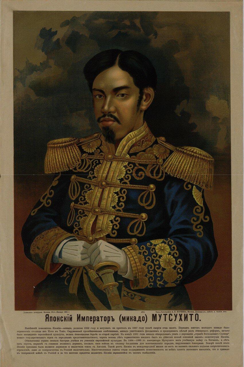 1904. Японский император (микадо) Мутсухито. - Москва. Мастерская А. Коркина