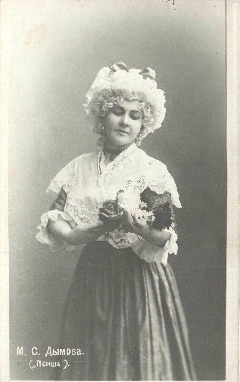 Дымова Мария Степановна. (3 марта 1881 - 12 марта 1956). С 1 сентября 1925 года по 1 сентября 1954 года - актриса Малого театра. Педагог. Заслуженная артистка РСФСР (1949).