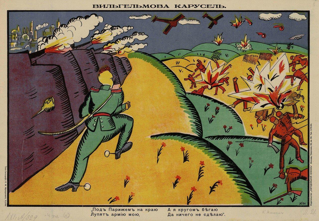 Вильгельмова карусель: «Под Парижем на краю Лупят армию мою». В.В. Маяковский, К.С. Малевич, 1914