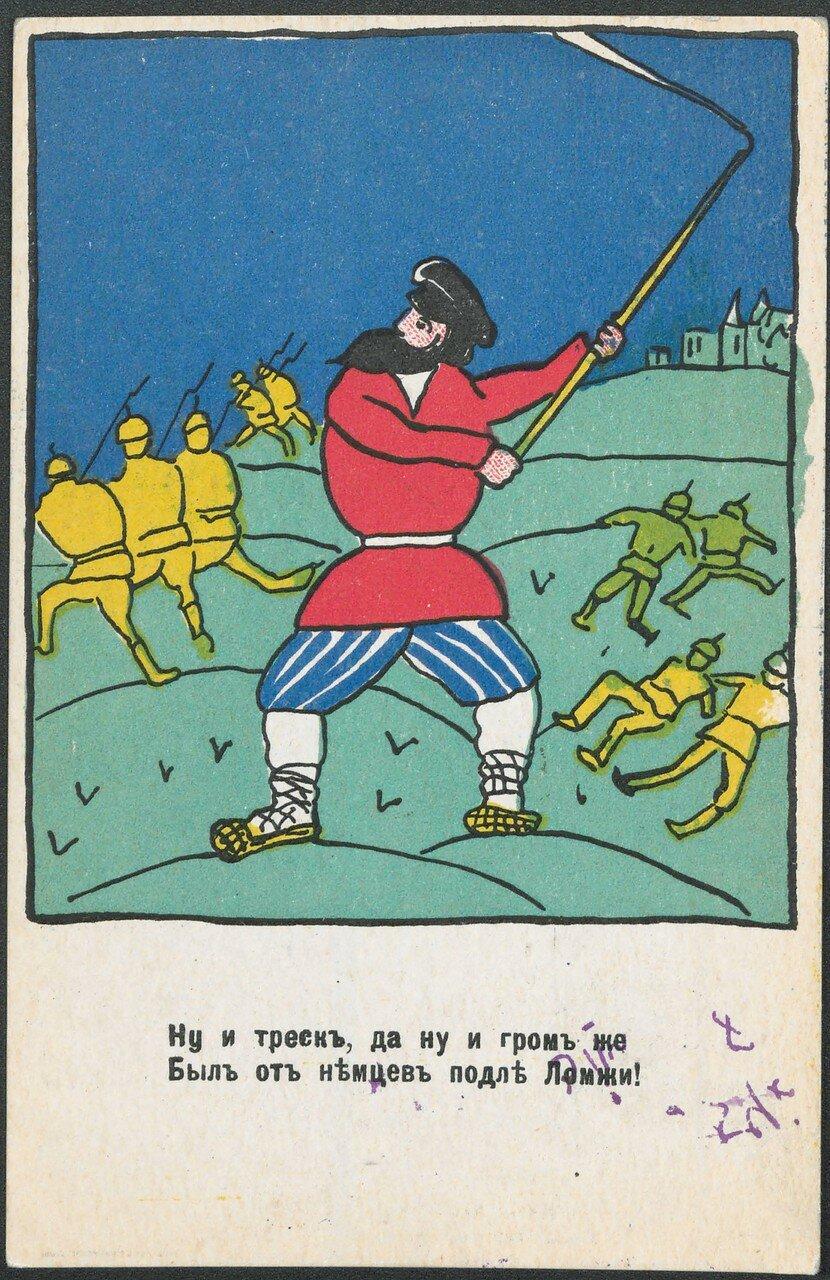Ну и треск, да ну и гром же... В.В. Маяковский, К.С. Малевич, 1914