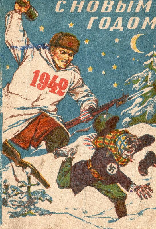 Лет, новогодние открытки 1930-х