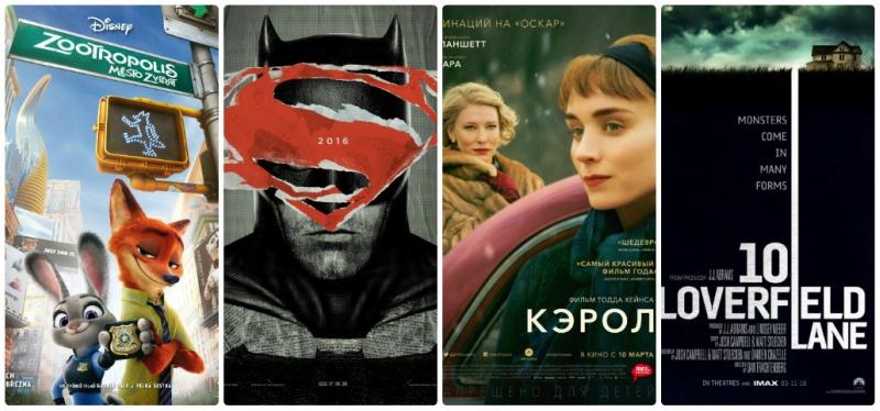 Главные премьеры марта 2016