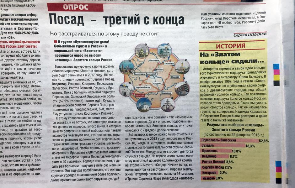 Бурятия, город альтернативная газета с посад заговор
