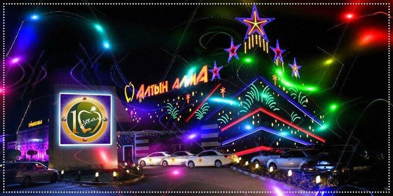 Необычное казино Алма-Аты