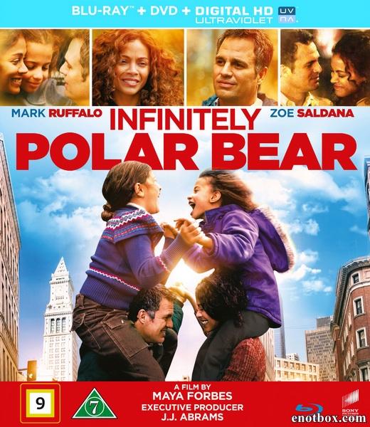 Бесконечно белый медведь / Infinitely Polar Bear (2014/BDRip/HDRip)
