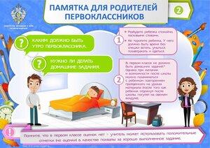родителям первоклассников плакаты(1)(1)(1).jpg