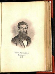 Завалишин Дмитрий Иринархович