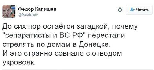 Хроники триффидов: Фальшивая Украина