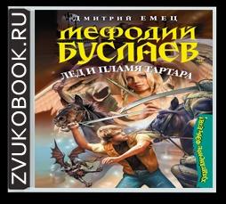 Аудиокнига Дмитрий Емец «Мефодий Буслаев 7. Лед и пламя Тартара»