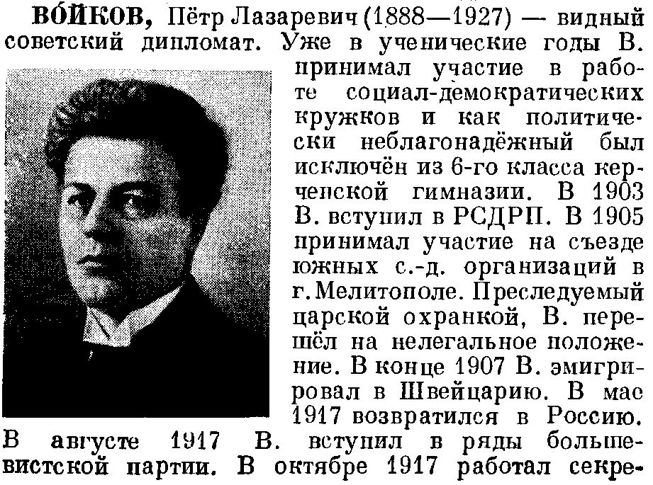 Войков_ПЛ~БСЭ-изд2-1951-p1