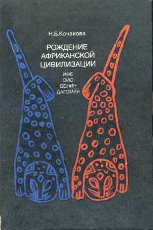 Книга Н. Б. Кочакова. Рождение африканской цивилизации